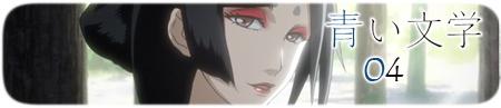 Aoi  04